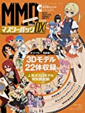 MikuMikuDanceマスターパックDX (晋遊舎ムック)
