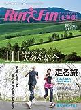 第54回札幌国際ハーフマラソン