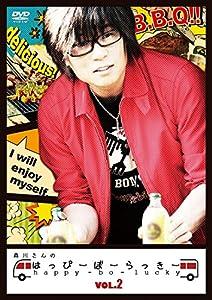 森川さんのはっぴーぼーらっきー VOL.2 [DVD]