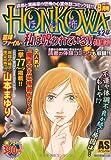 HONKOWA霊障ファイル・私は呪われている!!特集 (ソノラマコミックス ASスペシャル)
