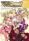 Fate/kaleid liner プリズマ☆イリヤ ツヴァイ!(2) (角川コミックス・エース)