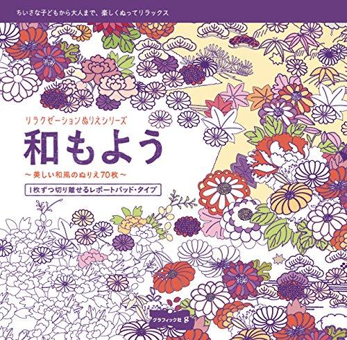 和もよう (リラクゼーションぬりえシリーズ)