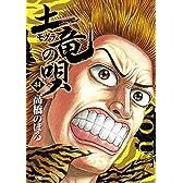 土竜(モグラ)の唄 44 (ヤングサンデーコミックス)