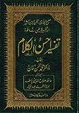 img - for Tafseer Ahsan-ul-kalam (Urdu Language) book / textbook / text book