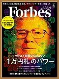 ForbesJapan (フォーブスジャパン) 2015年 08月号 [雑誌]