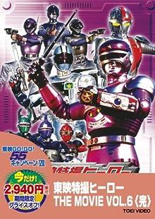 東映特撮ヒーロー THE MOVIE VOL.6<完> [DVD]