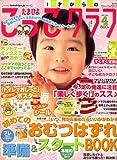 たまひよこっこクラブ 2007年 04月号 [雑誌]