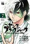 ヤングブラック・ジャック 7 (ヤングチャンピオンコミックス)