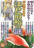 マンガでわかる江戸前鮨の謎 / 小川 浩司 のシリーズ情報を見る