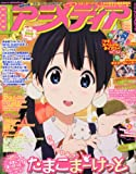 アニメディア 2013年 04月号 [雑誌]