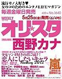 オリ☆スタ 2012年 6/4号 [雑誌]
