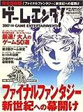 日経エンタテインメント! 増刊「ゲームエンタ! Vol.2」 [雑誌]