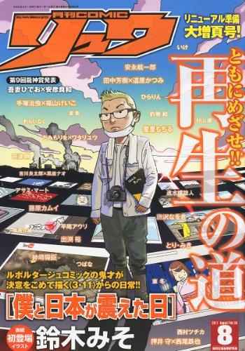 月刊 COMIC (コミック) リュウ 2011年 08月号 [雑誌]