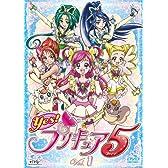 Yes!プリキュア5 Vol.1 [DVD]