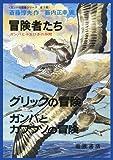 ガンバの冒険シリーズ 冒険者たち/グリックの冒険/ガンバとカワウソの冒険 全3冊