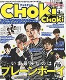 ChokiChoki(チョキチョキ) 2015年 04 月号 [雑誌]