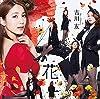花(初回限定盤A)(DVD付)