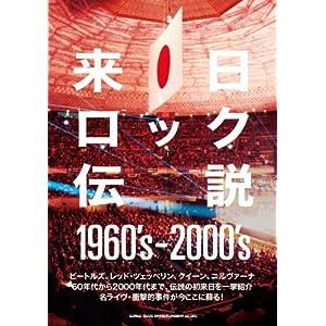 来日ロック伝説1960's-2000's