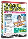 基本情報技術者試験 キャンペーン価格版