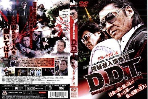 極秘潜入捜査官 D.D.T