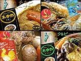 札幌人気有名店 スープカレー4種セット【らっきょ(チキン・シーフード)木多郎(チキン・ポーク&ビーンズ)】