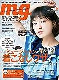 mg.(エムジー) (晋遊舎ムック)