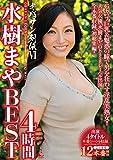 オバサン列伝VI 水樹まやBEST4時間 マドンナ [DVD][アダルト]