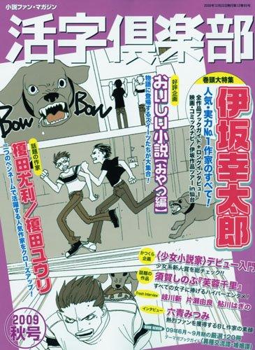 活字倶楽部 2009年 12月号 [雑誌]