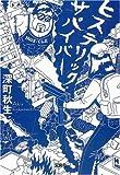 ヒステリック・サバイバー (宝島社文庫)
