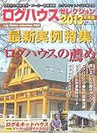 ログハウスセレクション 2013年度版―ログ&キットハウス専門誌 (大誠ムック 32)