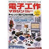 電子工作マガジン 2011年 02月号 [雑誌]