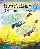 6助け合う人たち (語りつぎお話絵本 3月11日)