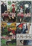 魔法使いの嫁 コミック 1-4巻セット (BLADE COMICS)