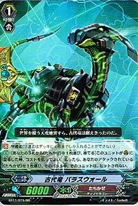 【 カードファイト!! ヴァンガード】 古代竜 パラスウォール RR《 封竜解放 》 bt11-015