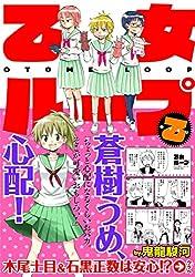 乙女ループ・乙 (書籍扱い楽園コミックス)
