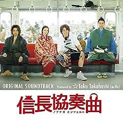 信長協奏曲 オリジナル・サウンドトラック Produced by ☆Taku Takahashi(m-flo)