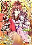神抱く凪の姫 ~耐えてください、キレ神様~ (ビーズログ文庫)