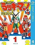 とっても!ラッキーマン 4 (ジャンプコミックスDIGITAL)