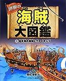 地中海の海賊とヴァイキング (世界の海賊大図鑑)