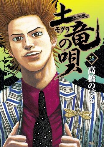 土竜(モグラ)の唄 28 (ヤングサンデーコミックス)