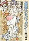 最後のレストラン 第3巻 2013年03月09日発売