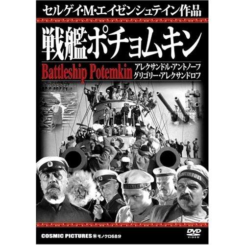 戦艦ポチョムキン CCP-184 [DVD]