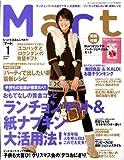 Mart (マート) 2009年 01月号 [雑誌]