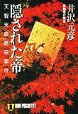 隠された帝―天智天皇暗殺事件 (ノン・ポシェット)
