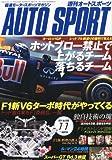 オートスポーツ 2011年 7/7号 [雑誌]