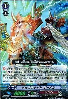 ドラゴンナイト ギーメル RR ヴァンガード 無限転生 bt15-015