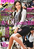 スッキリお仕事レディEX 2011年 12月号 [雑誌]