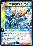 デュエルマスターズ DM12-017-R 《超電磁妖魔ロメール》