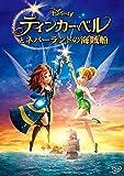 ティンカー・ベルとネバーランドの海賊船[DVD]