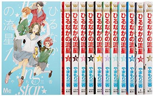 ひるなかの流星 コミック 1-12巻セット